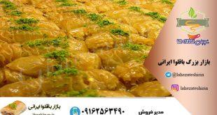 فروش باقلوا استانبولی در تهران