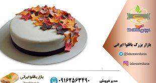 کیک تولد پاییزی