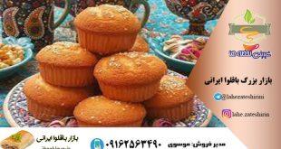 کیک یزدی برای فروش عمده