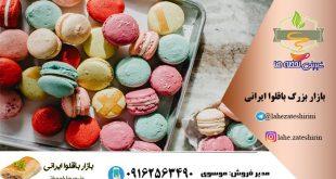 خرید شیرینی ماکارون در شیراز