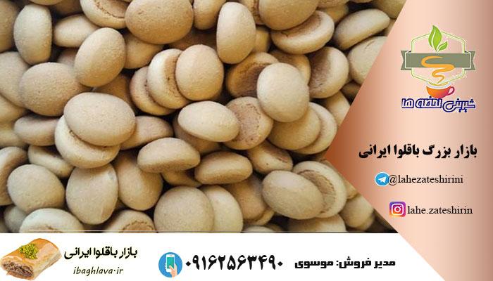 قیمت حاجی بادام