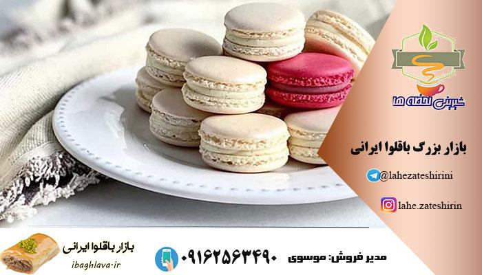 قیمت شیرینی ماکارون در ایران